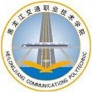 黑龙江交通职业技术学院