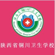 陕西省铜川卫生学校