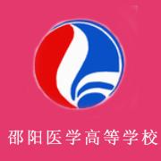 邵阳医学高等专科学校