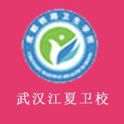 武汉江夏卫生学校