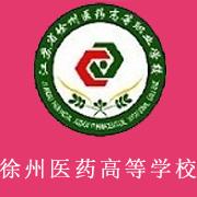 江苏省徐州医药高等职业学校