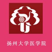 扬州大学医学院
