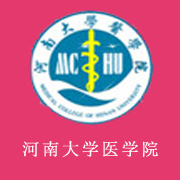 河南大学医学院