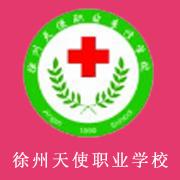 徐州天使职业专修学校
