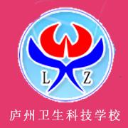 庐州卫生科技学校