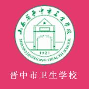 山西省晋中市卫生学校