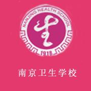 南京卫生学校
