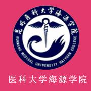 昆明医科大学海源学院