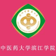 浙江中医药大学滨江学院
