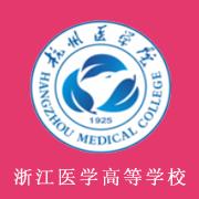 浙江医学高等专科学校