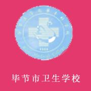贵州省毕节市卫生学校