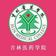吉林医药学院