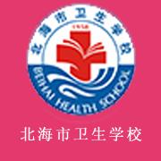 北海市卫生学校