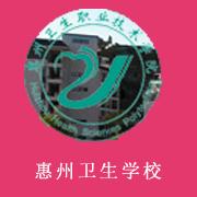 惠州卫生学校