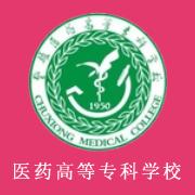 楚雄医药高等专科学校