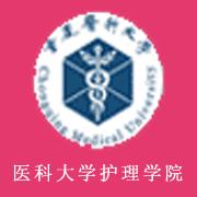 重庆医科大学护理学院