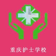 重庆护士学校