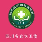 四川省宜宾卫生学校
