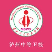 泸州中等卫生职业学校