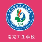 四川省南充卫生学校