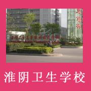 淮阴卫生学校