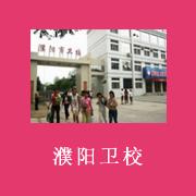 濮阳市卫生学校