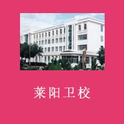 莱阳市卫生学校