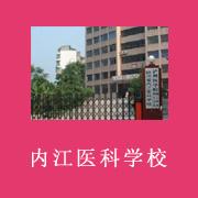 内江医科学校