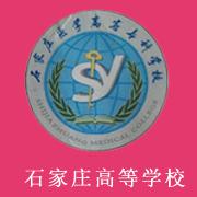 石家庄医学高等专科学校