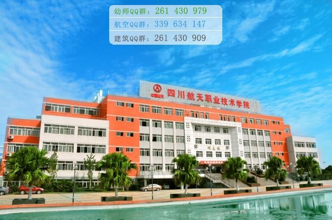四川航天职业技术学院是几专