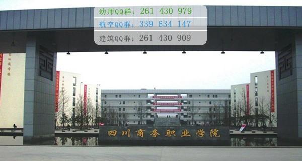 四川商务职业学院招生办联系电话