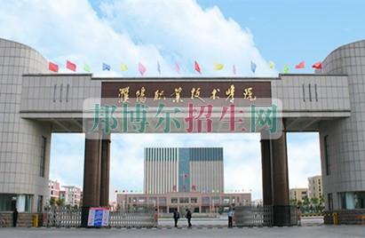 濮阳职业技术学院招生办联系电话