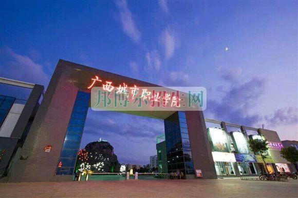 广西城市职业学院招生办联系电话