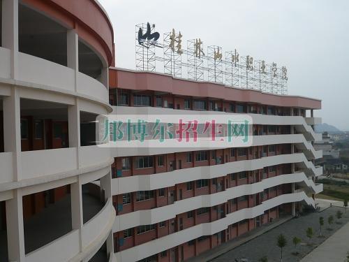 桂林山水职业学院招生办联系电话