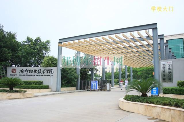 南宁职业技术学院招生办联系电话