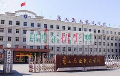 唐山职业技术学院招生办联系电话