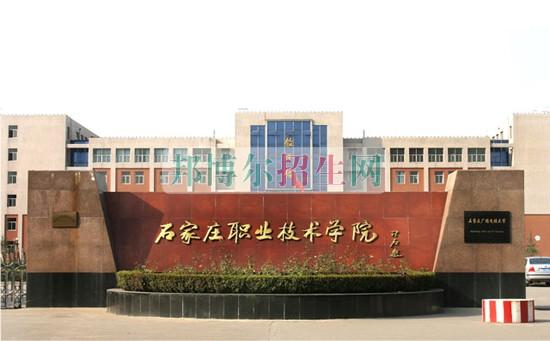 石家庄职业技术学院招生办联系电话