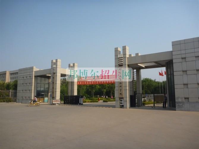 邯郸职业技术学院招生办联系电话