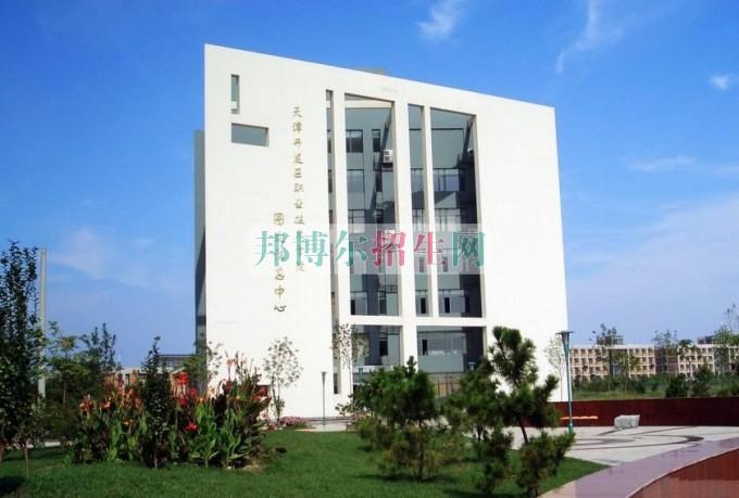 天津开发区职业技术学院网站网址