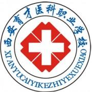 西安育才医科职业学校