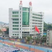 龙岩卫生学校