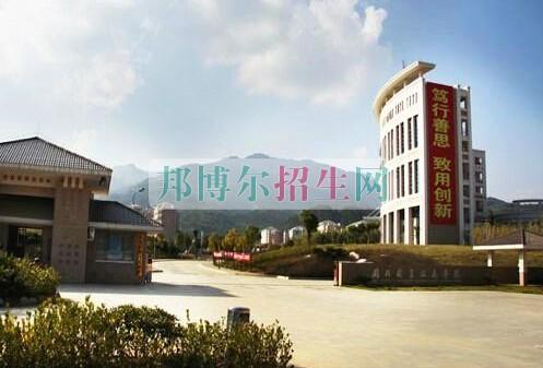 福建闽北卫生学校