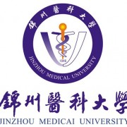 锦州医科大学