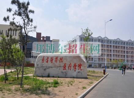 锦州医科大学医疗学院