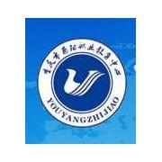 重庆市酉阳县职业教育中心