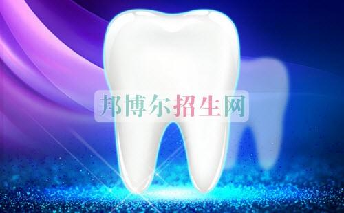 高中生读口腔医学好吗