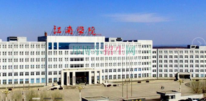 哈尔滨江南职业技术学院是几专
