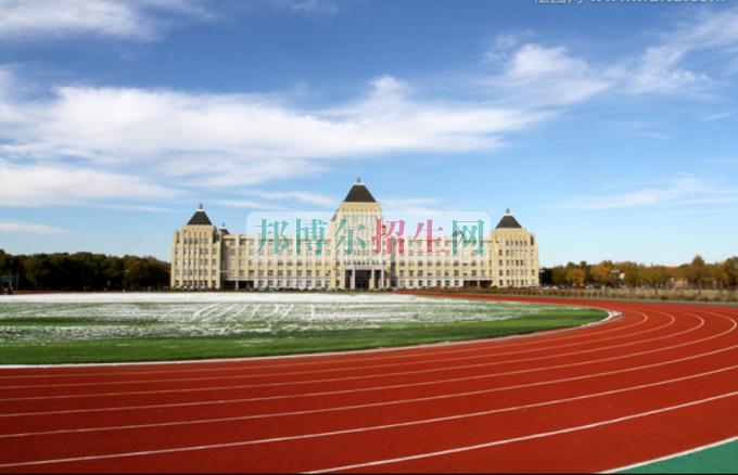 500大庆职业学院招生办联系电话