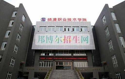 杨凌职业技术学院网站网址