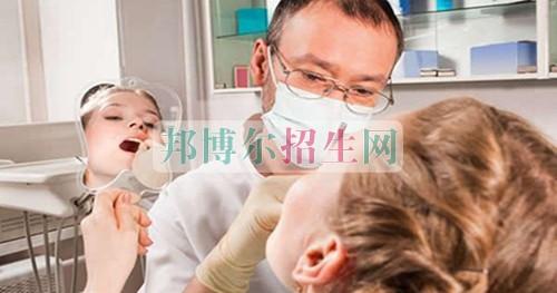成都可以读口腔医学的大专学校